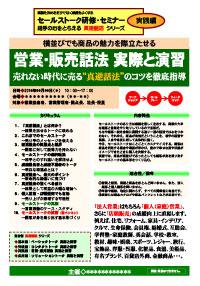 serusutoku-eigyowahou01
