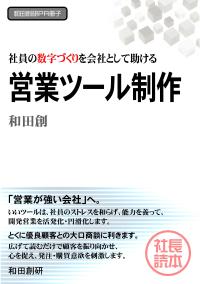 tokuhon-salestool