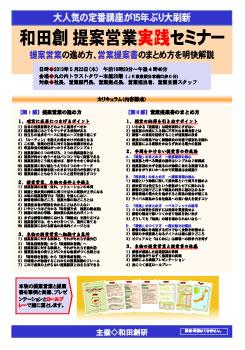 eigyo20130523-01-245
