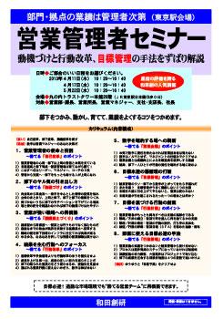 kanrisha20130411-01-245