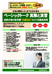 serusutoku-besic01