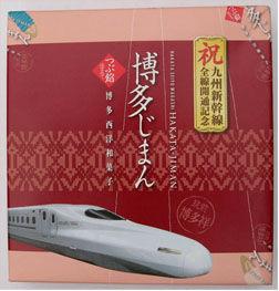 博多じまん(九州新幹線版)