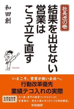和田創著作 「結果を出せない…」 カバー、帯合体