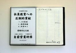 和田手帳02