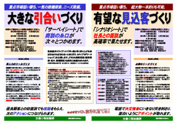 uriagesokkou201310-02