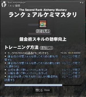 mabinogi_2009_12_15_002