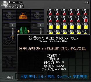 mabinogi_2009_09_20_003