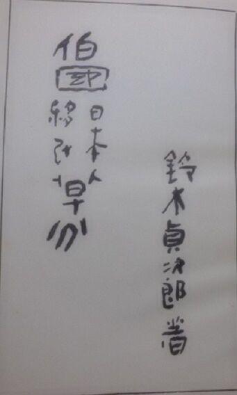 00000 a 1 aa izushi kusawake 2