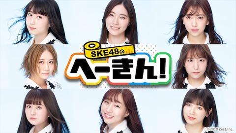「SKE48のへーきん!」 東海テレビ11月8日 1:45放送開始キタ━━━━━━(゚∀゚)━━━━━━ !!!!!