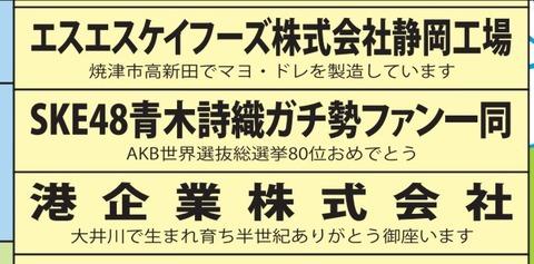SKE48青木詩織のファンは素晴らしいな!