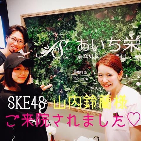 【朗報】SKE48山内鈴蘭様、ツルツルになる!!!