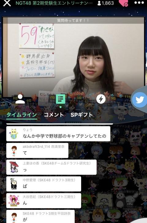 SKE48 D3メンバーがNGT48第2期受験生のSRで応援コメント!