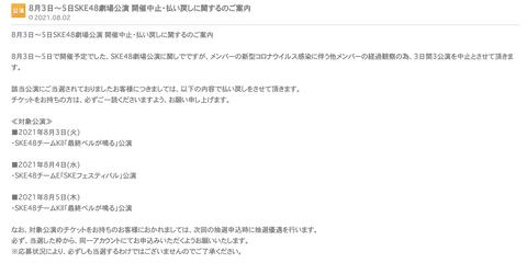 スクリーンショット 2021-08-02 23.01.42