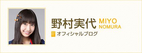 nomura_miyo