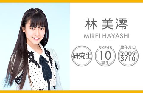 hayashi_mirei