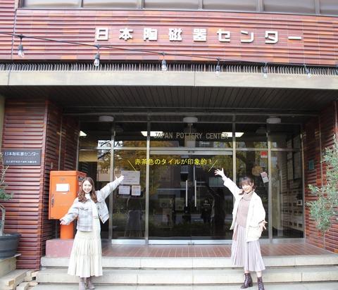 『SKE48と巡る!東区フォトツアー』 鎌田菜月と熊崎晴香が国の登録有形文化財に指定されている「日本陶磁器センター」へ!!!