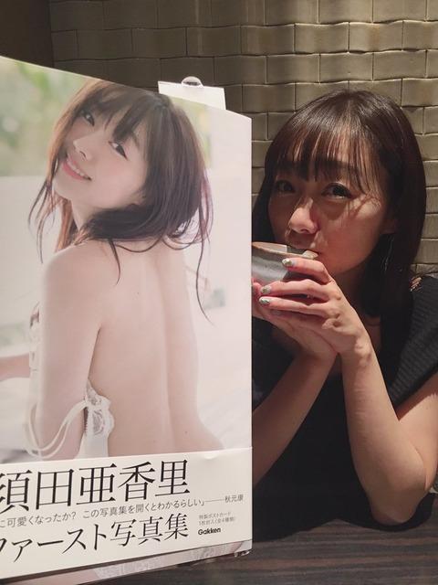 指原莉乃と須田亜香里が二人でご飯!