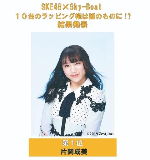 【SKE48×SUNSHINE SAKAE】本日はついに…第1位のメンバーです!