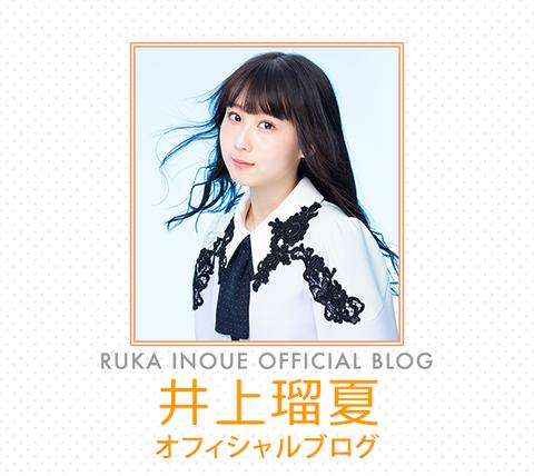 inoue_ruka