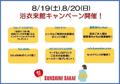 SUNSHINE SAKAE「明日・明後日の2日間、浴衣来館キャンペーンを開催」