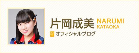 kataoka_narumi