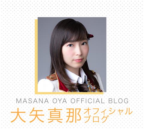 oya_masana