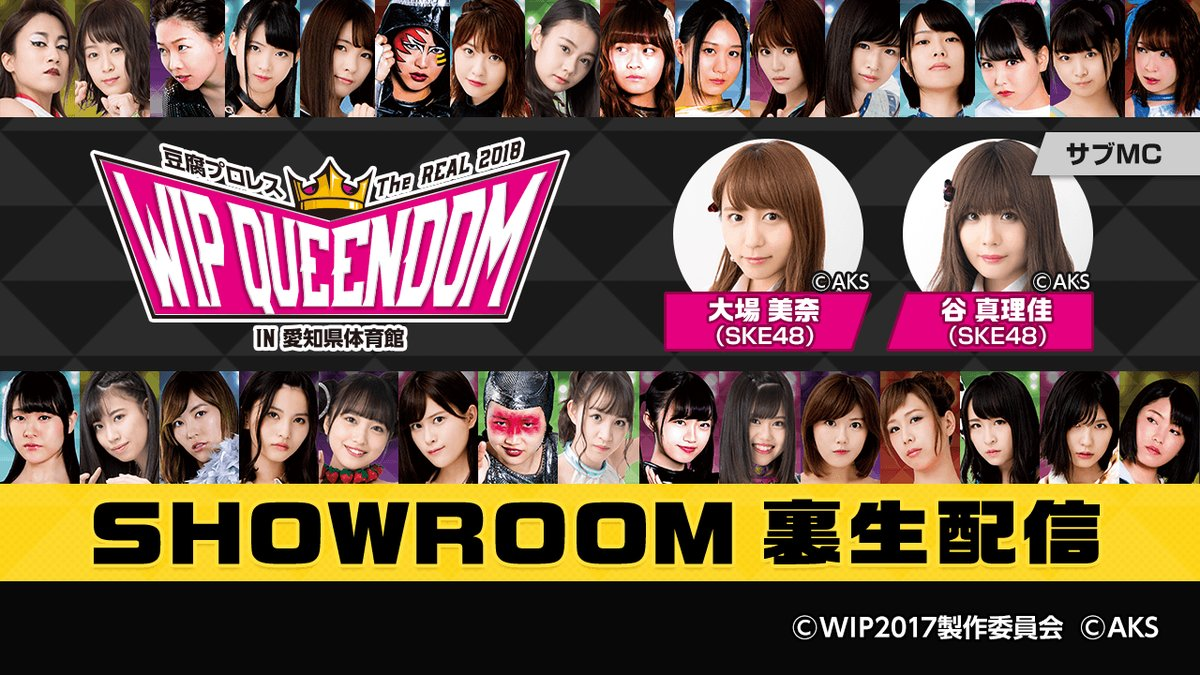 「豆腐プロレス The REAL 2018 WIP QUEENDOM」当日券発売のご案内YouTube動画>8本 ->画像>211枚