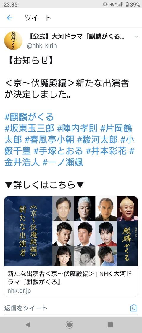 師匠が大河出演決まってた!!!