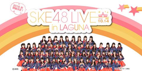 p_ske48-live_02_