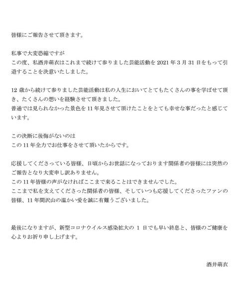 元SKE48 酒井萌衣が芸能界引退・・・