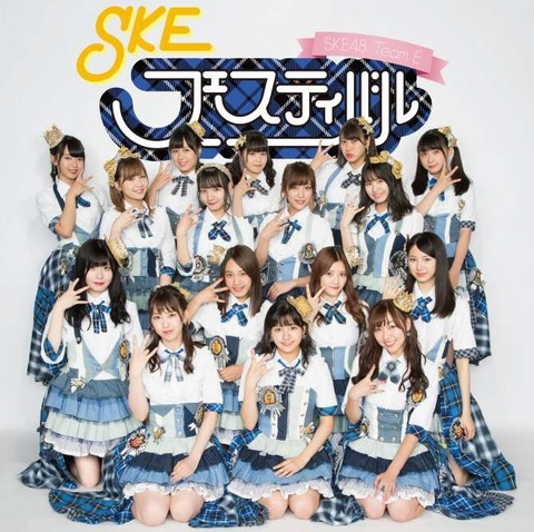SKEフェスティバル [ SKE48(teamE) ]