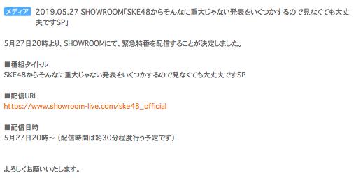 『SKE48からそんなに重大じゃない発表をいくつかするので見なくても大丈夫ですSP』の発表内容次第ではセンチュリーは覚悟しないといかんかもな 他