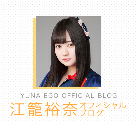 ego_yuna