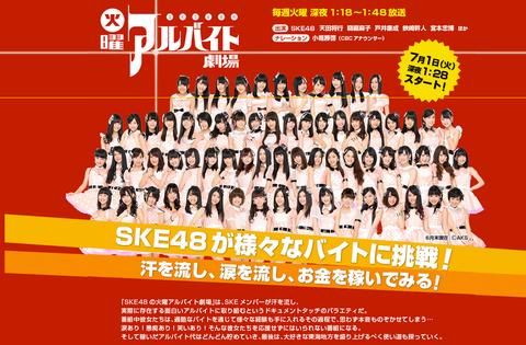 SKE48新番組