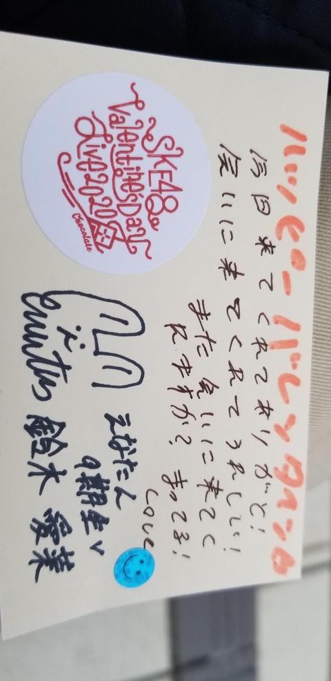【SKE48】鈴木愛菜のメッセージカード、たくさん書いて疲れ切った感のある筆跡だ