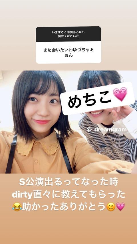 SKE48日高優月「S公演出るってなった時dirty直々に教えてもらった」