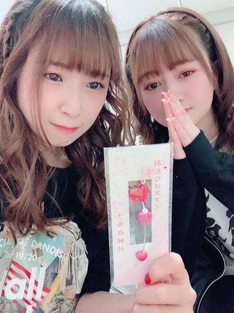 【SKE48】高柳明音「昨日のえごさんがくれたお守りと撮ったよ」