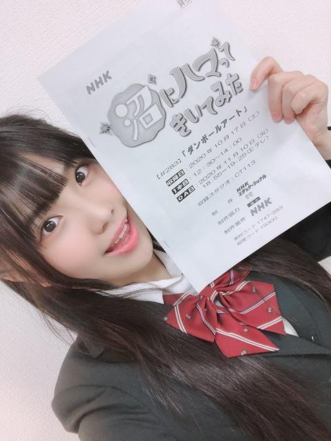 【SKE48】北川愛乃、NHK「沼にハマってきいてみた」に出演!