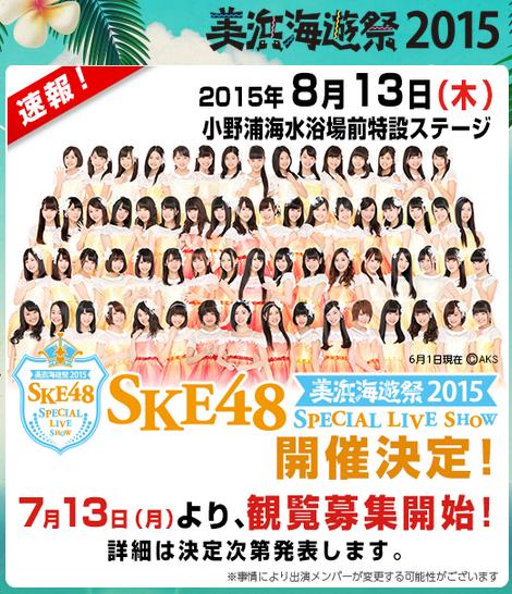 SKE48mihama