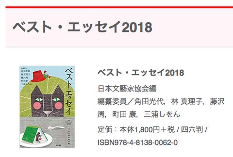 スクリーンショット 2018-05-31 17.26.23