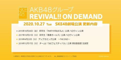 【SKE48】俺が間違って消してしまった7d2のハロウィン公演きた!