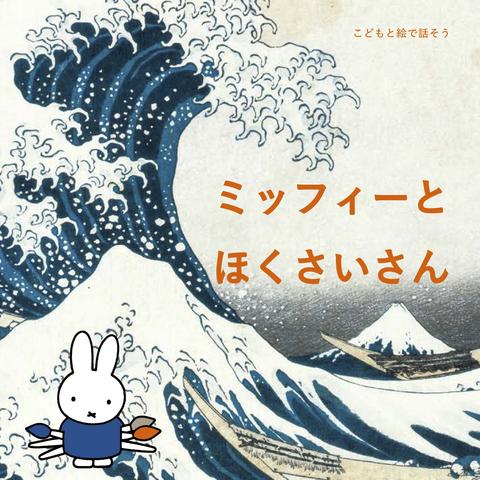 hokusai_miffy
