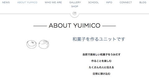 ユイミコ かわいい和菓子