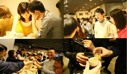 日本酒婚活