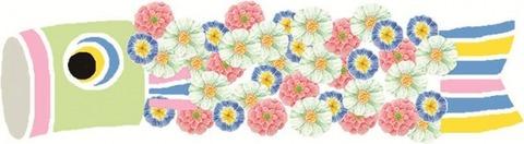 花こいのぼり