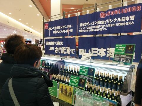イオン日本酒
