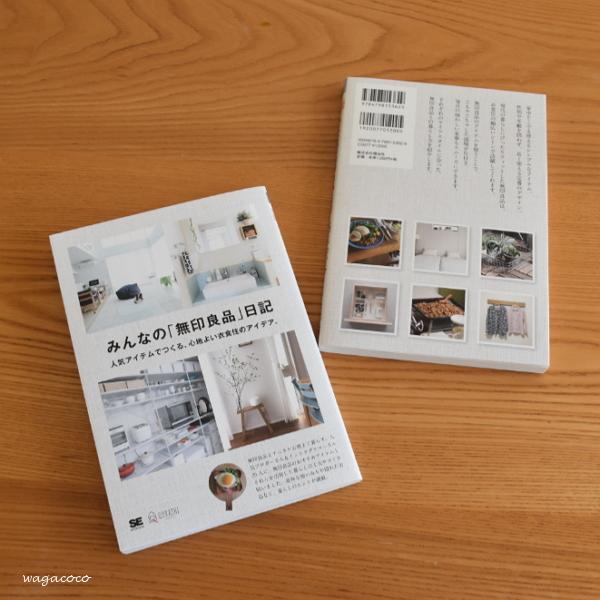 719c5046d759 2018年2月15日発売の【みんなの日記】シリーズです。 みんなの「無印良品」日記 人気アイテムでつくる、心地よい衣食住のアイデア。