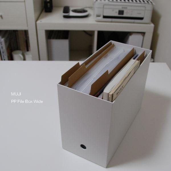 無印良品のポリプロピレンファイルボックス用ポケットのブログ画像