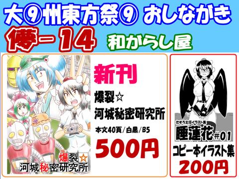 shinagaki0202