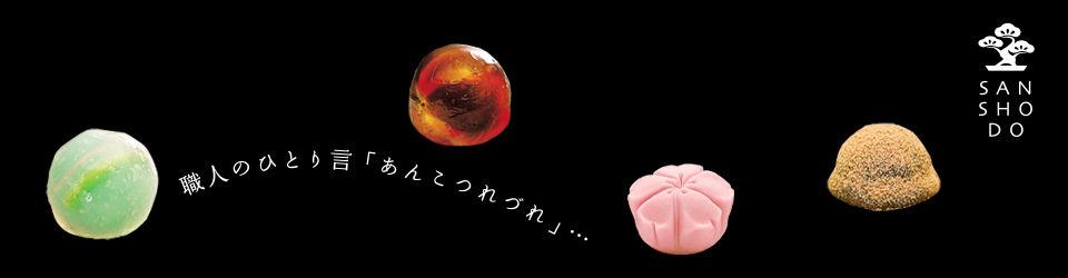 和菓子 三松堂 職人のひとり言「あんこつれづれ」 イメージ画像